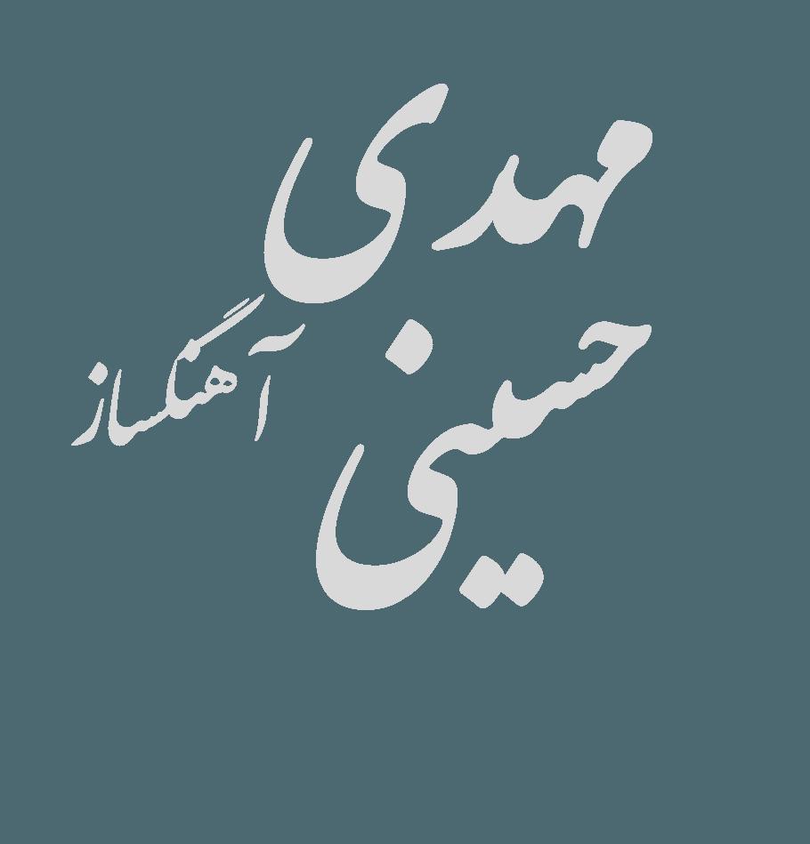 مهدی حسینی
